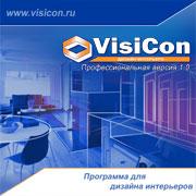Visicon Скачать - фото 5